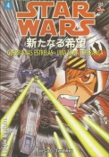 Star Wars - Guerra Nas Estrelas N° 4