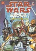 Star Wars - O Império Contra Ataca N° 3