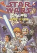 Star Wars - O Império Contra Ataca N° 1